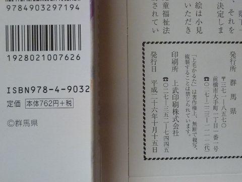 平成26年版上毛かるたの発行日と値段