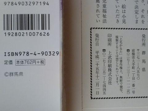 平成25年版上毛かるたの発行日と値段