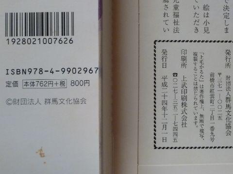 平成24年版上毛かるたの発行日と値段