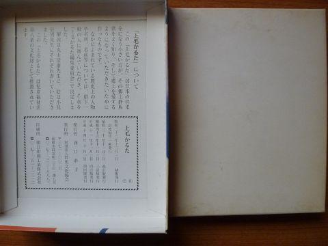 平成14年版上毛かるたの発行日と箱の裏側
