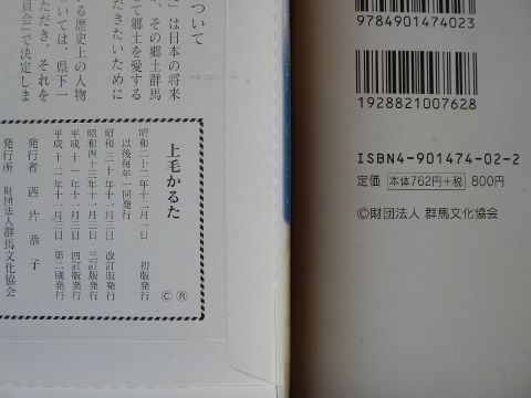 平成12年版上毛かるたの発行日と箱の裏側