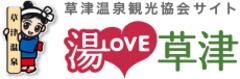 『湯Love草津』バナー画像
