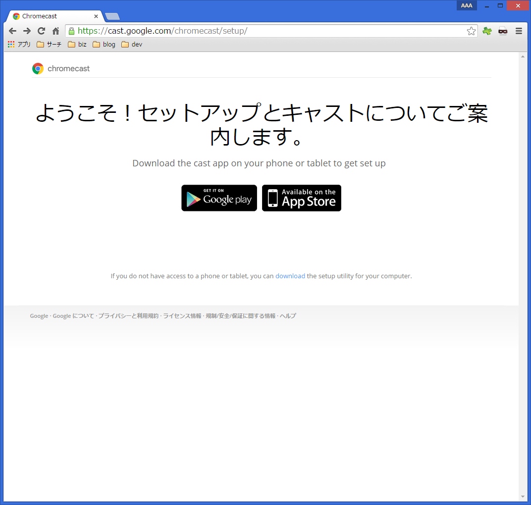 chromecast iPhone テザリング4