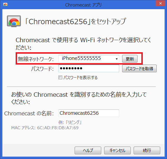 chromecast iPhone テザリング12