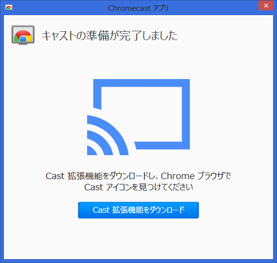 chromecast iPhone テザリング24