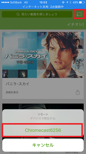 chromecast iPhone テザリング22