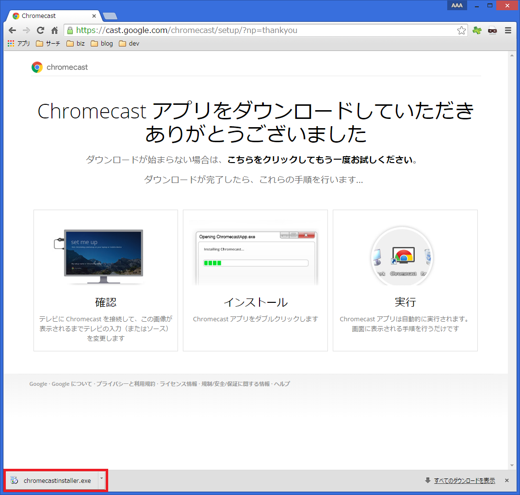 chromecast iPhone テザリング6