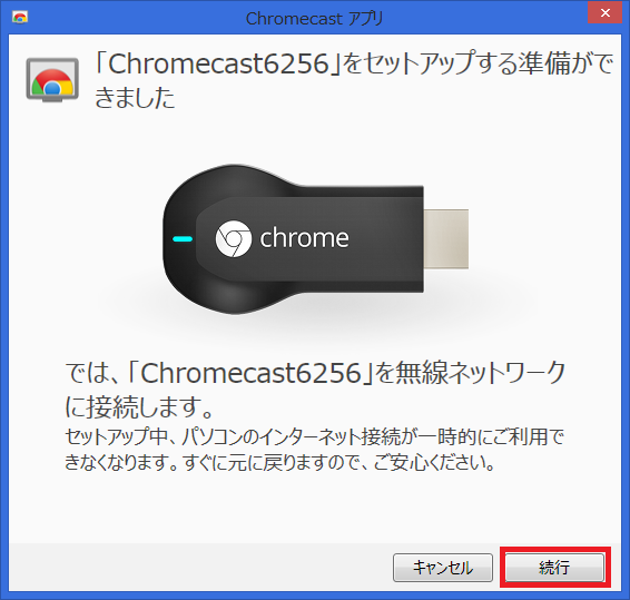 chromecast iPhone テザリング9