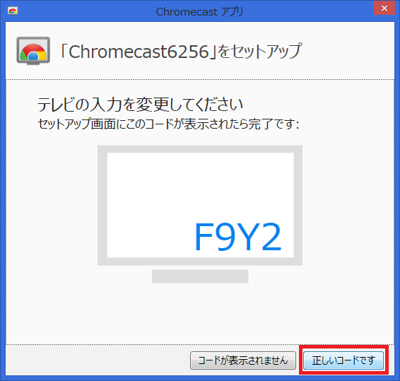 chromecast iPhone テザリング11