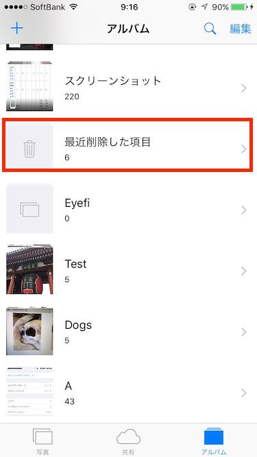 iPhone_icloud_photolibrary9