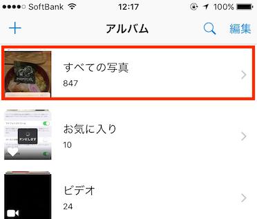 iPhone_icloud_photolibrary4