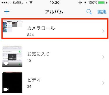 iPhone_icloud_photolibrary5