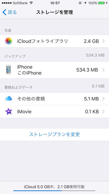 iPhone_icloud_photolibrary6