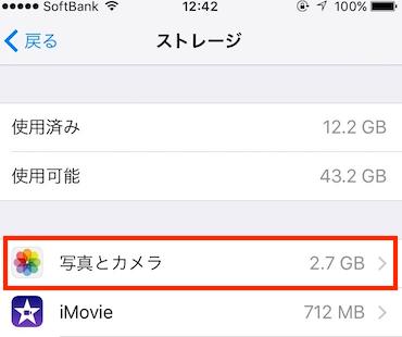 iPhone_icloud_photolibrary7