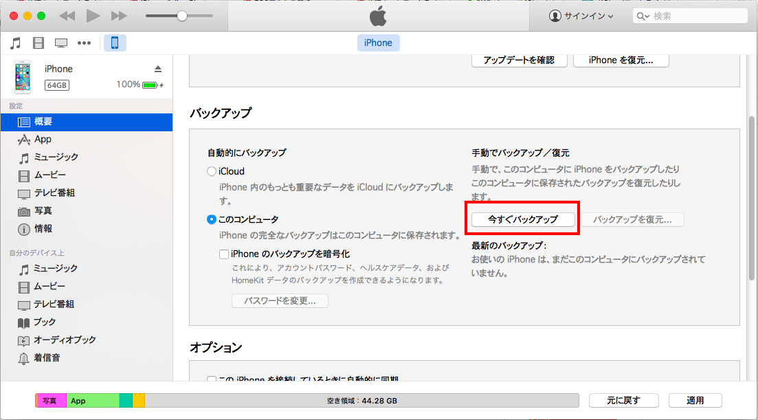 iPhone_backup