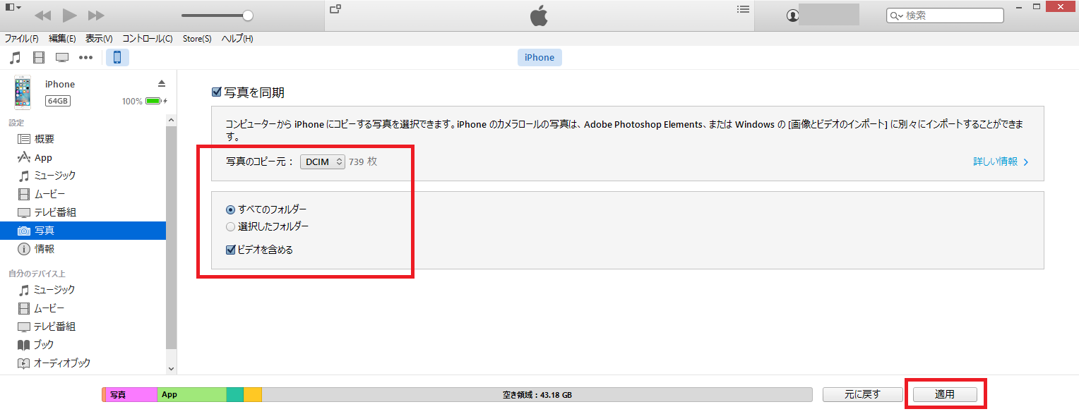 iPhone_backup_windows_itune4