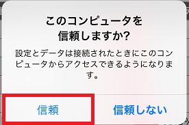 iPhone写真バックアップ1