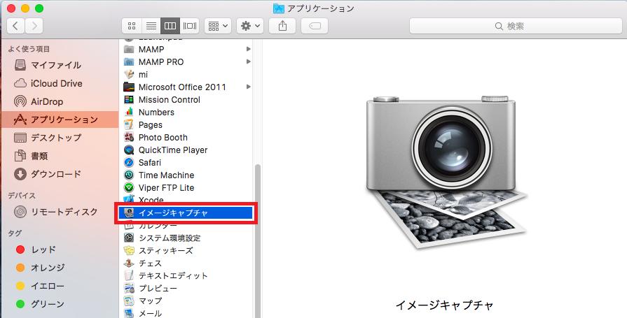 iPhone写真バックアップ4