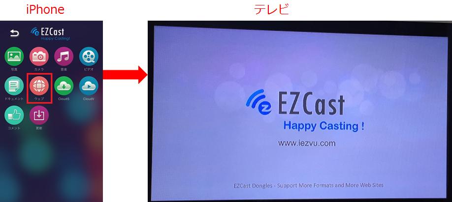 chromecast_ezcast1