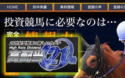 本当に当たる競馬予想サイト