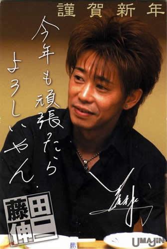 藤田伸二 サイン