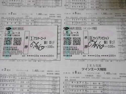 菜七子の初勝利、2勝目のサイン入り単勝馬券現在11000円w