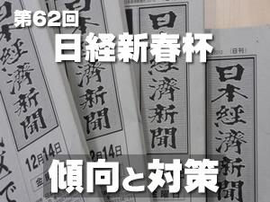 2015年 日経新春杯 傾向と対策