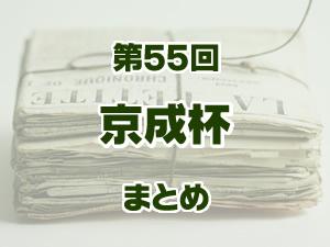 2015 京成杯 まとめ