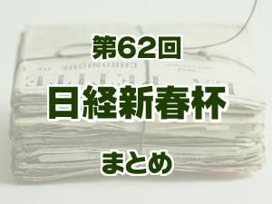 2015 日経新春杯 まとめ