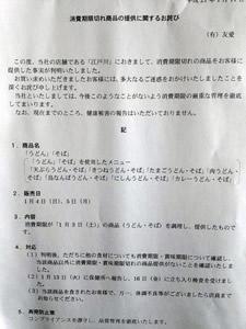 京都競馬場で期限切れのうどん、そばを販売