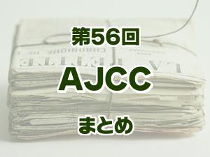 2015年AJCCアメリカジョッキークラブカップ まとめ