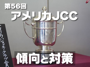 2015年 アメリカジョッキークラブカップ(AJCC) 傾向と対策