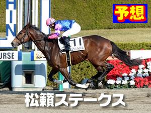 2015 松籟ステークス 予想