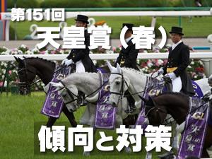 2015年 天皇賞(春) 傾向と対策