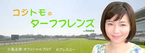 【天皇賞(春) 散水問題】京都競馬場「土曜日のレース後散水を行いました」