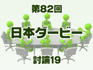 2015 日本ダービー 討論19