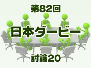 2015 日本ダービー 討論20