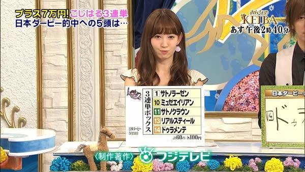 AKB48小嶋陽菜、日本ダービー3連単を的中!「予想がプロ級の上手さ」