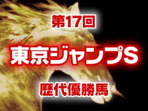 2015年 東京ジャンプステークス 歴代の結果と配当