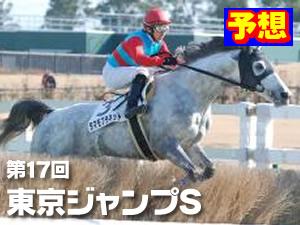 2015 東京ジャンプステークス 予想