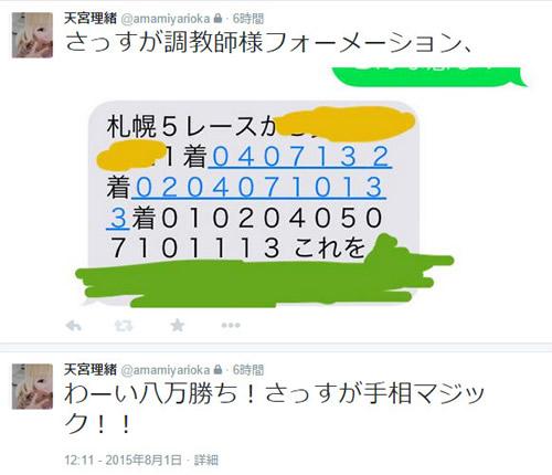 JRA 八百長疑惑3