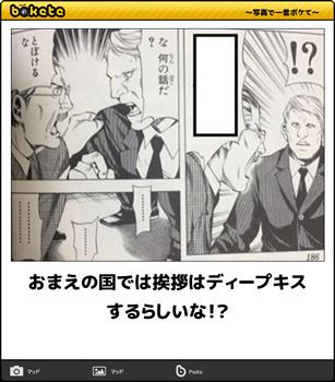 細江さんが「キスして」って言ってきたらどうする?