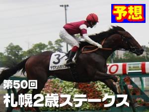 2015 札幌2歳ステークス 予想