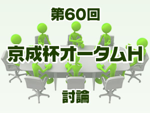 2015 京成杯オータムハンデキャップ 2ch討論