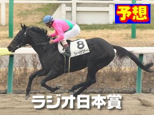 2015 ラジオ日本賞 予想