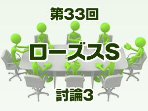 2015 ローズステークス 2ch討論3