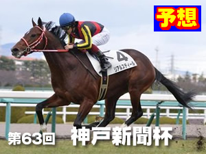2015 神戸新聞杯 予想