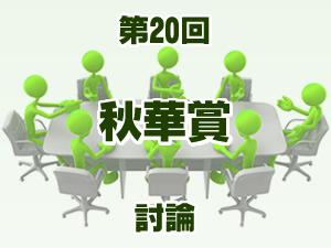 2015 秋華賞 2ch討論