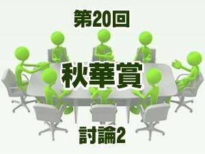 2015 秋華賞 2ch討論2