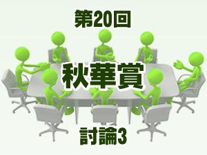 2015 秋華賞 2ch討論3